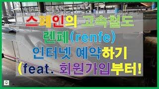 [스페인여행]#스페인 고속철도 렌페(renfe) 예약하…