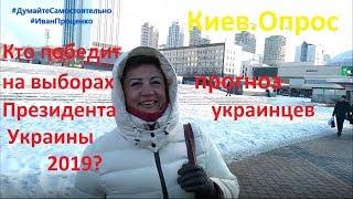 Киев Кто победит на выборах Президента Украины Прогноз украинцев соц опрос 2019 Иван Проценко