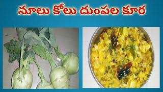 Kohlrabi curry/ turnip curry/Nulukolu dumpa curry/ cabbage dumpa curry