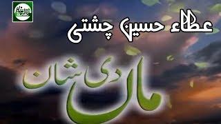 MAA WARGI CHAAN HOR NA KOYI - SAHIBZADA ATTA HUSSAIN CHISHTI - OFFICIAL VIDEO - HI-TECH ISLAMIC