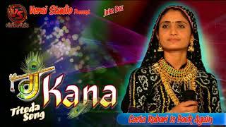 GEETA RABARI || સુપર હિટ તિટોડા રાસ || Navratri Special DJ Kana titoda raas 2018 part 1