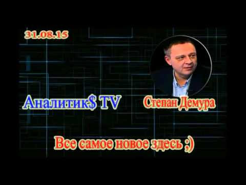 Степан Демура Судьба Крыма уже не в руках Путина. Демура премьер министр РФ
