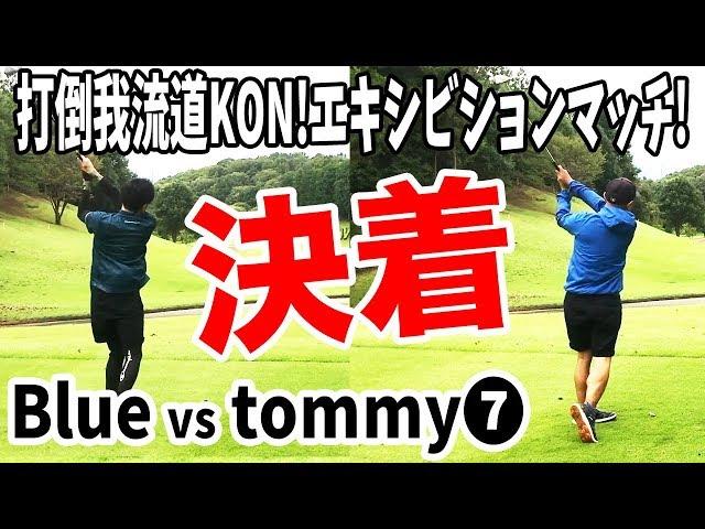 【ゴルフ】決着!打倒我流道KON!エキシビジョンマッチBlue vs tommy⑦【恵比寿ゴルフレンジャー♯376】笠間カントリークラブ
