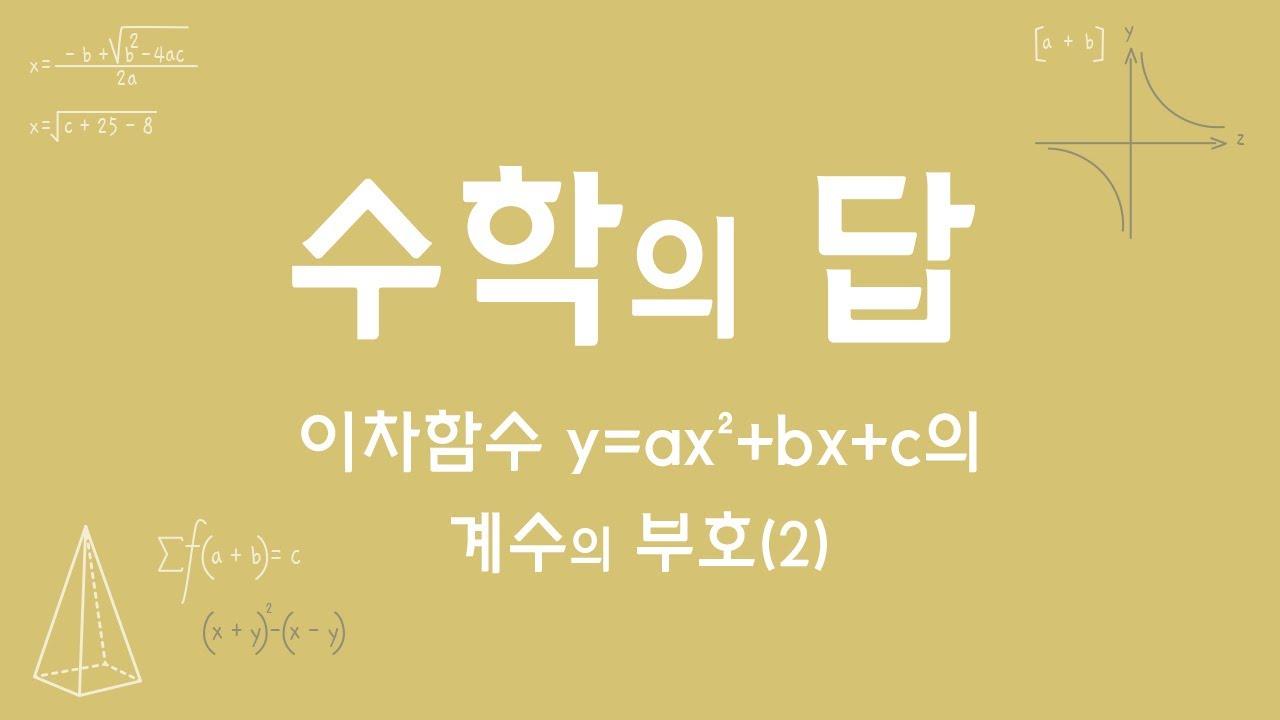 [EBS 수학의 답] 이차함수와 그래프 - 15. 이차함수 y=ax²+bx+c 의 계수의 부호(2)