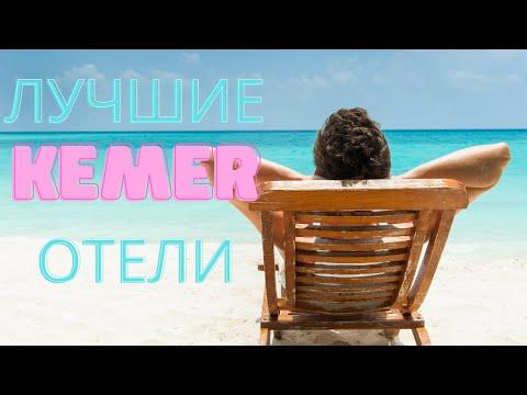 Лучшие отели Кемера. 4 Пятизвездочных и 5 недорогих отелей. (1300 рублей в сутки)