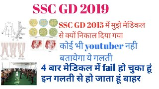 SSC GD मेडिकल test कैसे होता है! SSC GD medical test!SSC GD medical!Naukri dost