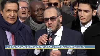 [15 février 2020] Grande Mosquée de Metz : une première pierre, les travaux dans 2 ans - UACM