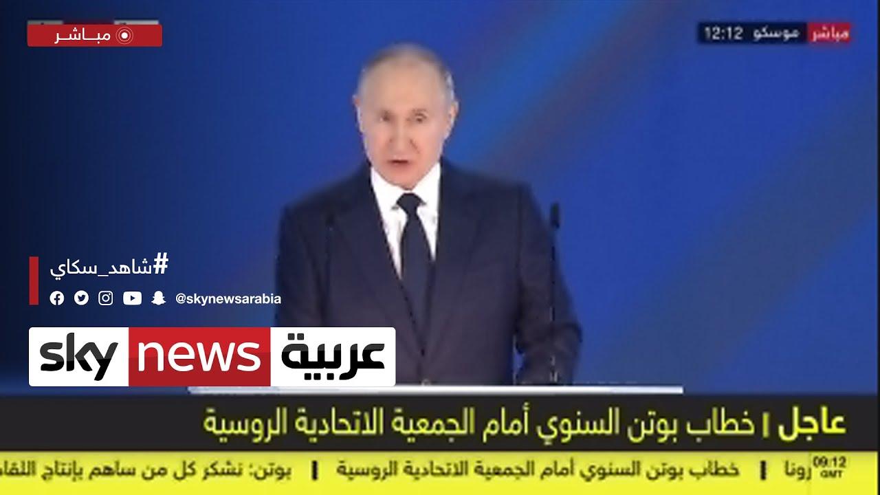بوتن: نأمل ألا تتجاوز أي دولة خطوط روسيا الحمراء  - نشر قبل 2 ساعة