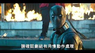死侍2 | HD全新加料版電影預告 (Deadpool 2)