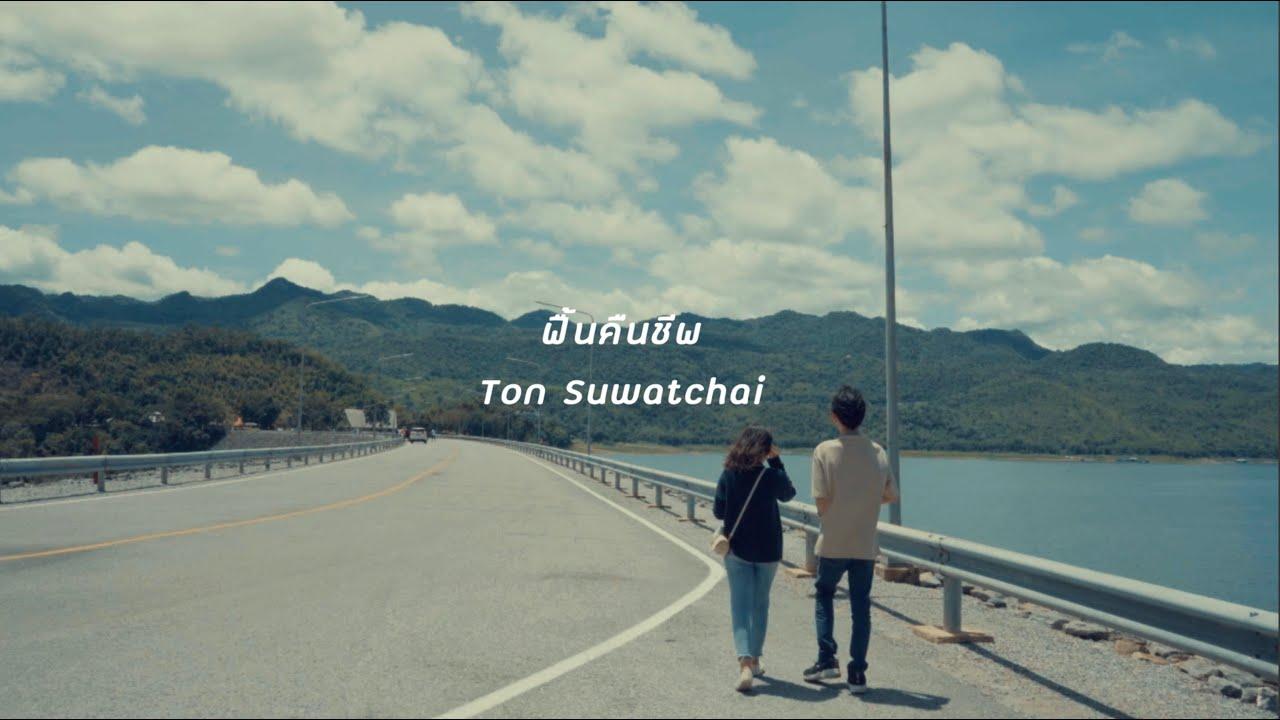 ฟื้นคืนชีพ - Ton Suwatchai [OFFICIAL MV]