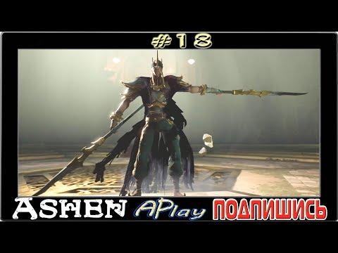 Ashen ► Тень пепельной ► Прохождение #18 (в 4К) thumbnail