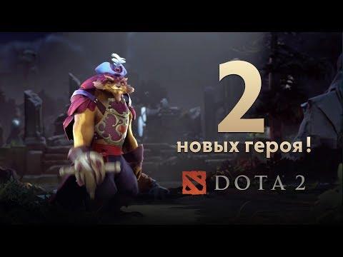 видео: Новые герои в dota 2!