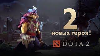 Новые герои в Dota 2!