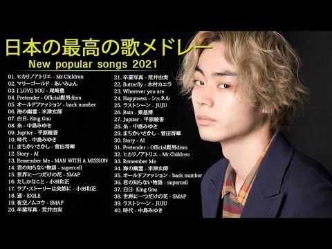 作業用BGM 名曲J POPメドレー 日本の最高の歌メドレー 邦楽 10,000,000回を超えた再生回数 ランキング 名曲