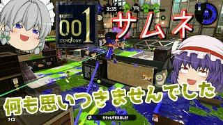 【Switch】もっとスプラトゥーン2やらなイカ?Part 94【ゆっくり実況】