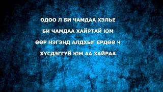 ӨЛЗИЙ - ЦОРЫН ГАНЦ (LYRICS)