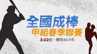 20140328-2 全國成棒甲組春季聯賽 高雄大學 vs 台灣電力