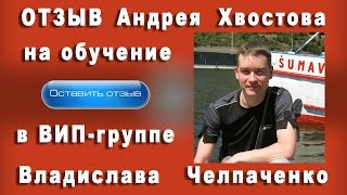 Отзыв для Андрея Хвостова о качестве набора подписчиков