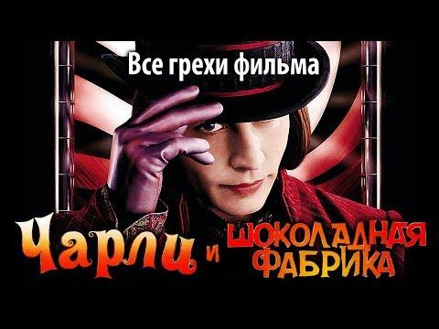 """Все грехи фильма """"Чарли и шоколадная фабрика"""""""