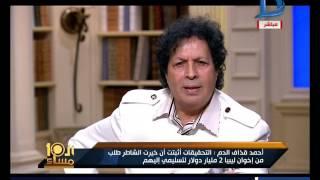 العاشرة مساء|الحوار الكامل لأحمد قذاف الدم مع وائل الابراشي الجزء الثالث