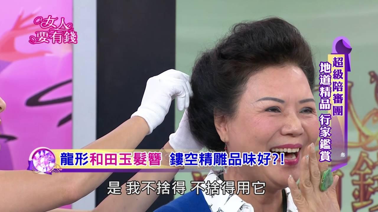 女人要有錢20151207 康小姐+廖小姐 - YouTube