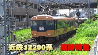 近鉄12200系 臨時特急