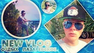 NEW VLOG - ОТДЫХ / ЛАЗАРЕВСКОЕ(YOUTUBE: http://www.youtube.com/AnatoliyDudko ▻VKONTAKTE: http://vk.com/denis_belik ▻INSTAGRAM: http://instagram.com/denis_belik ▻TWITTER: ..., 2015-08-08T20:58:35.000Z)