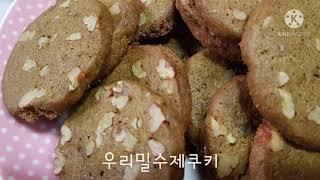 대전 우리밀 수제쿠키맛집. 마을기업 보리와밀 유튜브 영…