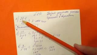 210 Алгебра 8 класс. Допустимые значения. Рациональные дроби