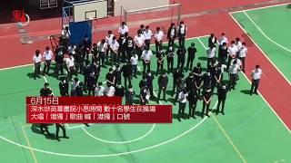 Publication Date: 2020-06-17 | Video Title: 深水埗英華書院學生聚集宣傳「港獨」 嚴重違反教育局立場