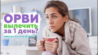 Как лечить простуду, ОРВИ правильно? 5 советов от врача терапевта