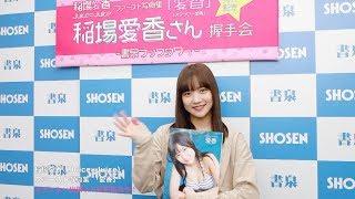 Juice=Juiceの稲場愛香さんをお迎えして、ファースト写真集「愛香」(オ...