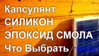 Самодельная солнечная панель залитая капсулянтом тест после морозов