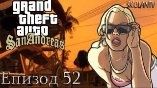 GTA: San Andreas - Епизод 52 - Ухажваме гаджето си ;D
