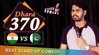 धारा 370 अनुच्छेद 370 भारत बनाम पाकिस्तान हरीश एक तिवारी स्टैंड अप कॉमेडी शेमारू कॉमेडी