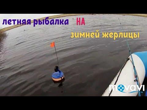 Рыбалка летом на зимние жерлицы.(Атбасар; Каменка) - YouTube