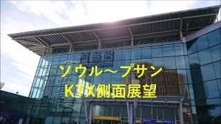 韓国の高速鉄道KTX ソウル~プサン(側面展望)