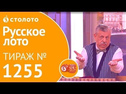 Столото представляет | Русское лото тираж №1255 от 28.10.18