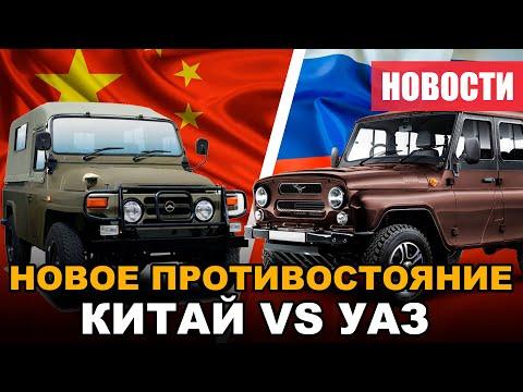 Новые конкуренты УАЗ и новые ВОЗМОЖНОСТИ Буханки