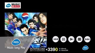 The Next : รวมศิลปิน The Next | Official Music Long Play