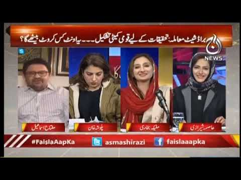 Faisla Aap Ka With Asma Shirazi | 18 January 2021 | judgements against Pakistan in Broadsheet case |