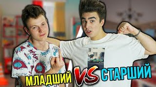 Download СТАРШИЙ БРАТ vs МЛАДШИЙ БРАТ Mp3 and Videos