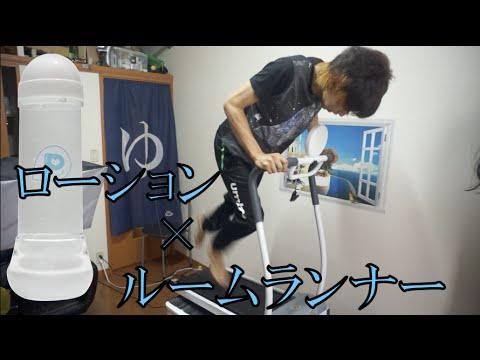ぬるぬルームランナー Rotion × Room Runner