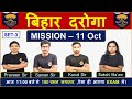 Bihar Daroga P.T Test |Daroga Live Test P.T| |The Officer's Academy| Daroga Test