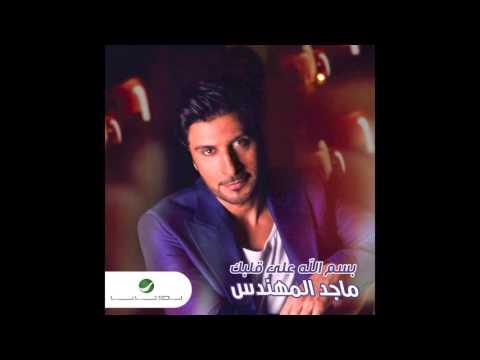 Majid Almuhandis … Besmela Ala Galbek | ماجد المهندس … بِسْم الله على قلبك