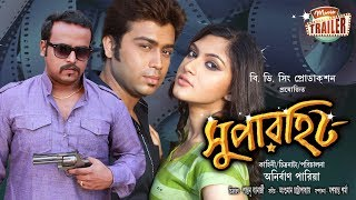 SUPERHIT | সুপারহিট | TRAILER | Echo Bengali Movie | SOURAV | SABORNI | RAMEN
