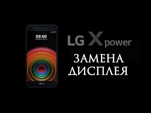 Разборка и замена дисплея LG X Power K220DS \ Replacement Display Lg X Power