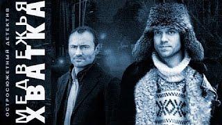 Медвежья хватка фильм Русские боевики детективы 2015 Russkie boeviki detektivi новинки