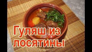 Как вкусно приготовить гуляш из лосятины - рецепт гуляша из мяса лося (суп гуляш из лосятины)