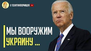 Срочно! Джо Байден выделит на армию Украины 250 000 000 долларов